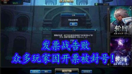 DNF: 发票战告败, 众多玩家因开票被封号, 一星助手出现了