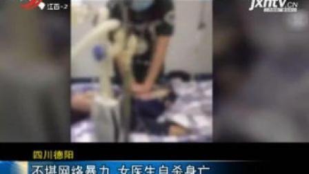 四川德阳: 不堪网络暴力 女医生身亡
