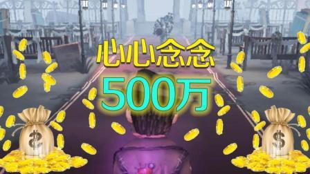 第五人格: 魔术师为巨额奖金参加比赛, 却不想兑奖时被如此告知