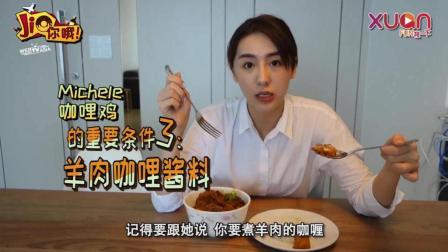 美女私厨入秋美食, 滋补咖喱鸡! 私家秘方是煮羊肉的咖喱粉?