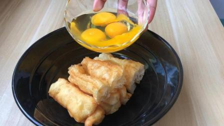 油条新吃法, 3个鸡蛋, 碗里一倒, 这样简单一做, 大人孩子都爱吃