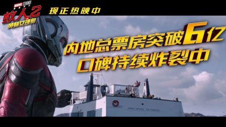 《蚁人2:黄蜂女现身》内地票房突破6亿,口碑持续炸裂中!