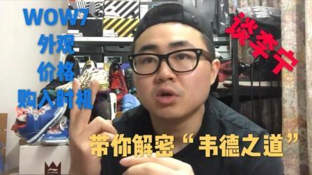 浅谈: 7+韦德之道+李宁丨ROGER prod.