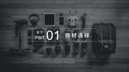 拍摄视频需要哪些器材: 摄影_01