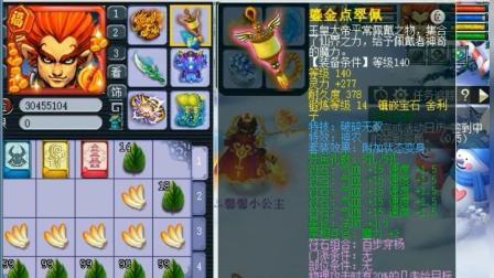 梦幻西游: 老王展示非服战第一狮驼岭, 套装亮了, 开局能直接点杀