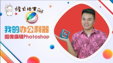 我的修图利器之Photoshop简单教学