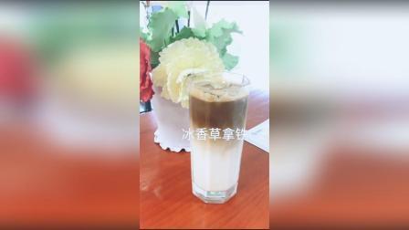 意式咖啡之香草拿铁咖啡制作(冰/热)