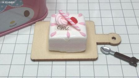 【粘土蛋糕】教你做少女心粘土蛋糕