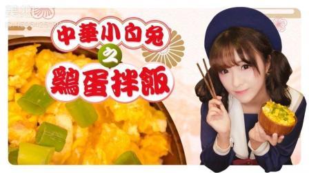 【白兔的还原料理】食戟之灵! 幸平餐馆鸡蛋拌饭~