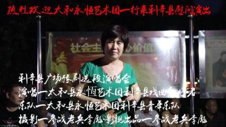 阜阳市太和永恒艺术团.亳州市利辛县两地名家名段豫剧交流会