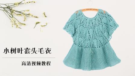 猫猫毛线屋 小树叶毛衣 钩针毛线编织教程 猫猫编织教程  猫猫很温柔