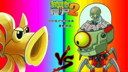植物大战僵尸2蒸汽时代《吹风荚兰vs未来僵尸博士boss》