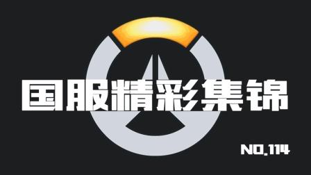 守望先锋国服精彩集锦114: 双飞的真正克星