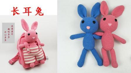 一安生活馆第61集长耳兔编织小兔子玩偶的编织方法diy手工毛线编织儿童背包双肩包编织方法图