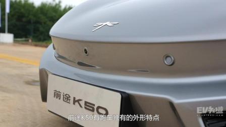 成都车展前途K50亮相! 68.68万买到的只是电动跑车吗? 当然不!