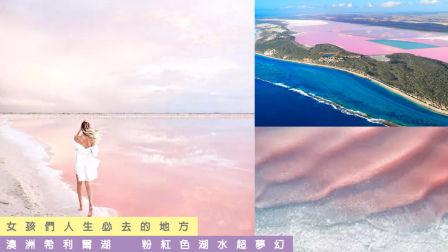 澳洲希利爾湖 粉红色湖水超梦幻 女孩们人生必去的地方