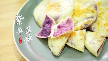 紫薯饼这样做香甜酥脆还简单, 比包子还好吃, 大人小孩抢着吃