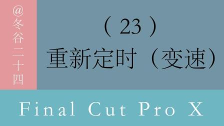 Final Cut Pro X(FCPX)视频剪辑教程: (23)重新定时(变速)