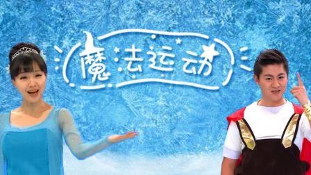 积木宝贝魔法运动: 冰上王国冰雪奇缘运动会