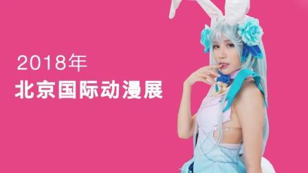 2018北京国际动漫展, 最吸引你眼球的是哪个cosplayer?