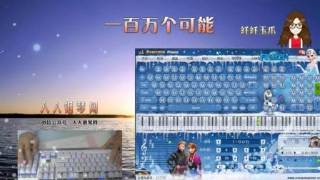 一百万个可能-EOP键盘钢琴免费钢琴谱双手简谱下载