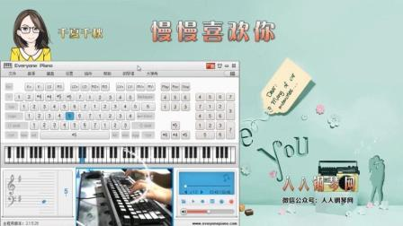 慢慢喜欢你莫文蔚-EOP键盘钢琴免费钢琴谱简谱下载