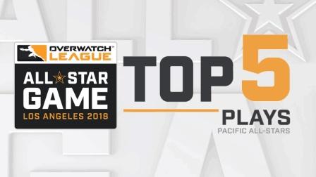 《守望先锋联赛》全明星周末正赛太平洋战队 TOP5