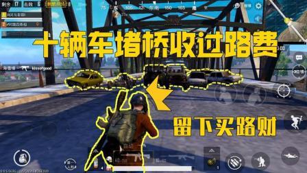 刺激战场: 逃出军事基地, 用10辆车把整座桥堵住, 等待敌人进入陷阱