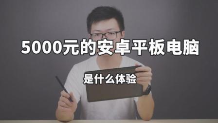 「购机优缺点」5000元的安卓平板电脑, 三星Galaxy Tab S4优缺点介绍