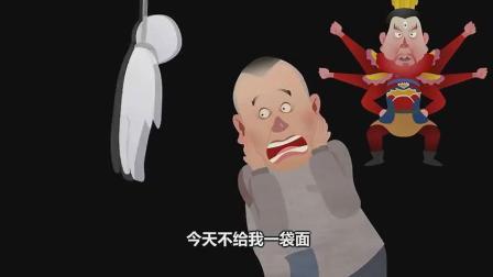 吃饺子 第二集 郭德纲 于