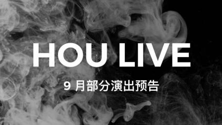 深圳【HOU LIVE】九月份演出预告!