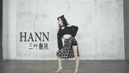 【三叶】美丽小姐姐翻跳(G)I-DLE女孩子们新歌HANN