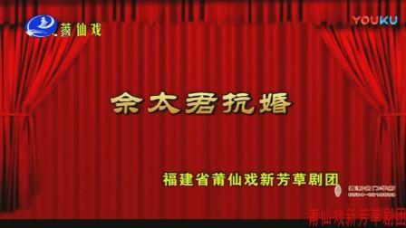 莆仙戏-佘太君抗婚-新芳草剧团