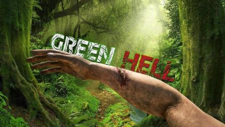 【莱斯利】绿色地狱: 丛林生存第一章(直播回看)