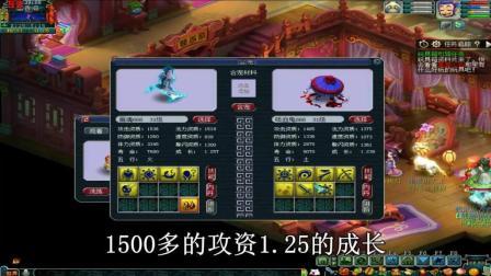 梦幻西游八十九期: 1500攻资五技能的画魂加七技能的吸血鬼炼妖