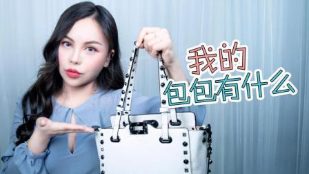 菁俏妞【我的包包有什么】