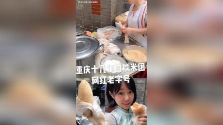 【美食探店】重庆春森路糯米团网红老字号