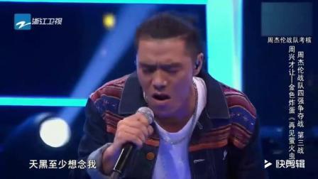 少数民族歌声与Beatbox的结合, 别样演绎王菲《再见萤火虫》, 独特!