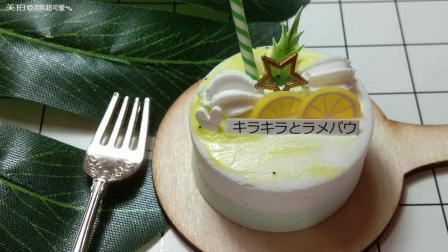 清新绿色手工纸黏土蛋糕教程