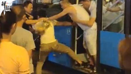 仨老头公交袭臀女孩 小伙喝止反被打