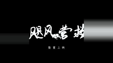 中国版《飓风营救》
