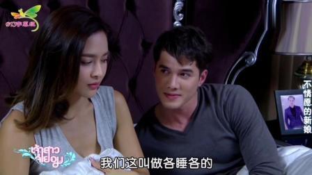 泰剧《不情愿的新娘》Mai偷偷吻了一下睡着的总裁, 俩人起床这段太甜了