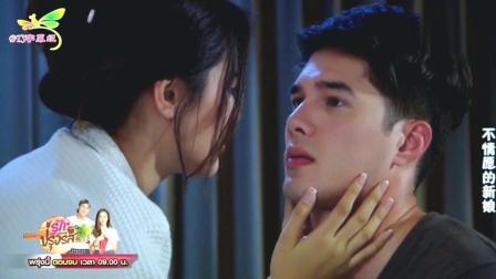 泰剧《不情愿的新娘》总裁幻想着和Mai接吻, 一脸荡漾的的在一边傻笑
