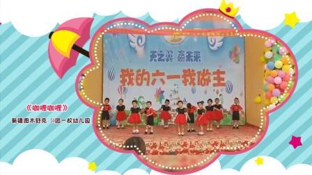 天天舞蹈秀 图木舒克 51团一校幼儿园《咖喱咖喱》