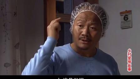 媳妇吐槽广坤戴着塑料布睡觉,广坤傲娇坏了:土,这叫浴帽,笑喷