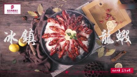 【东方尚美设计】小龙虾美食一分钟|动态视频|视频拍摄制作|动画美食视频|原创摄影摄像