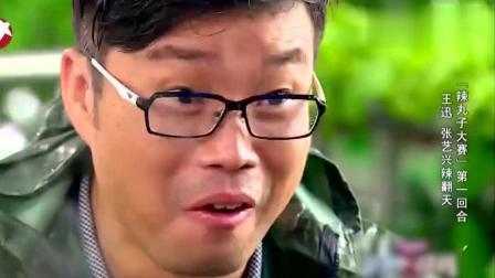 极限挑战: 王迅挑战重庆火锅! 这辣味真厉害, 讯