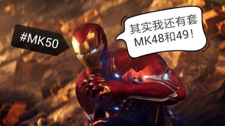 《复联3》MK50一战成名! 盘点MK47—50, 这四套战甲你最爱哪个