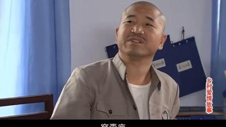 赵四把烟往桌上还给刘能了,不选他做村主任,刘能气坏了:窝囊废