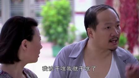 媳妇刚为广坤辩解,不料他却承认往刘能家扔瓶子,媳妇的反应亮了